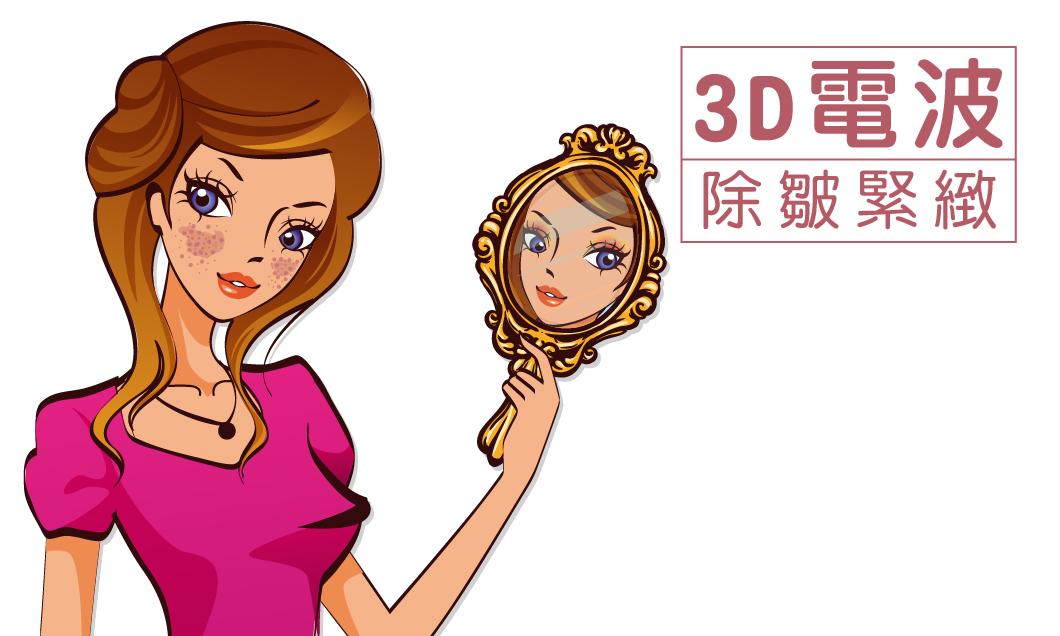 3D電波拉皮