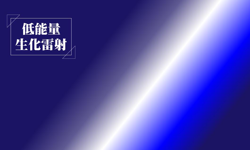 低能量生化雷射