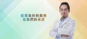首頁林醫師縮圖